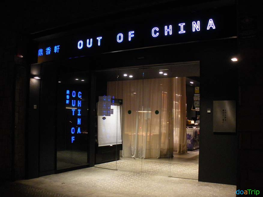 Restaurante chino Out of China
